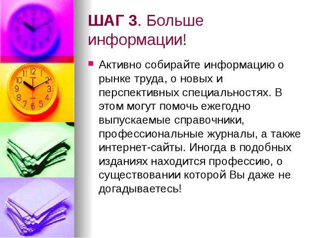 ШАГ 3. Больше информации! Активно собирайте информацию о рынке труда, о новых...