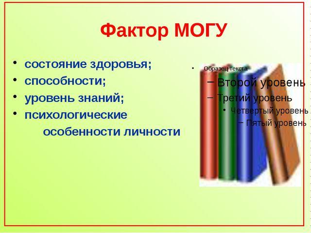 Фактор МОГУ состояние здоровья; способности; уровень знаний; психологические...