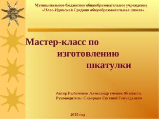 Муниципальное бюджетное общеобразовательное учреждение «Ново-Идинская Средняя