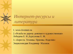 Интернет-ресурсы и литература 1. www.liveintet.ru 2.«Резьба по дереву домовая