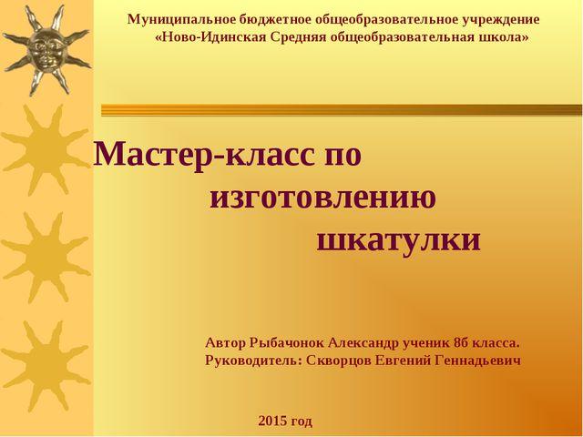 Муниципальное бюджетное общеобразовательное учреждение «Ново-Идинская Средняя...