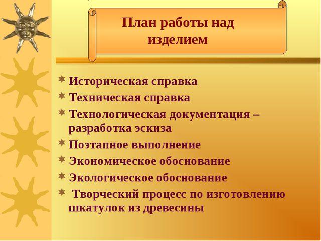 План работы над изделием Историческая справка Техническая справка Технологиче...