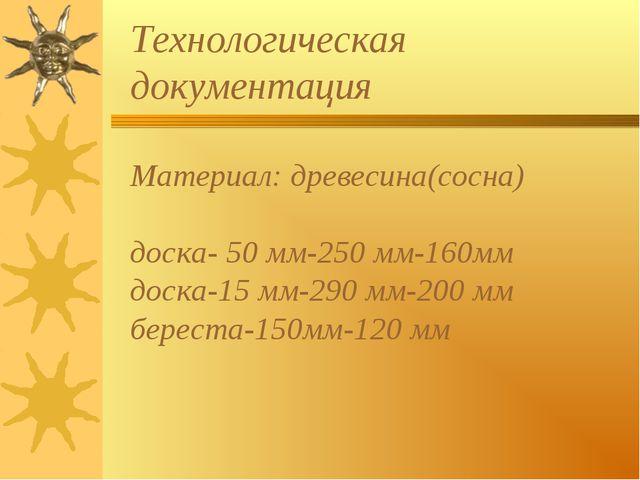 Технологическая документация Материал: древесина(сосна) доска- 50 мм-250 мм-...