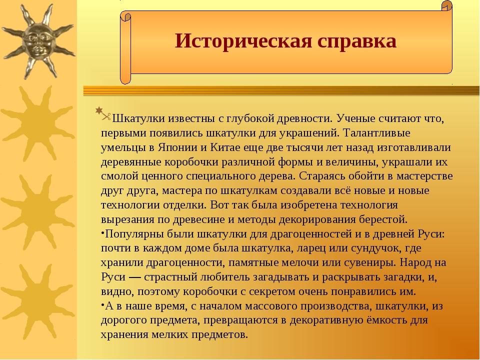 Историческая справка  Шкатулки известны с глубокой древности. Ученые считают...