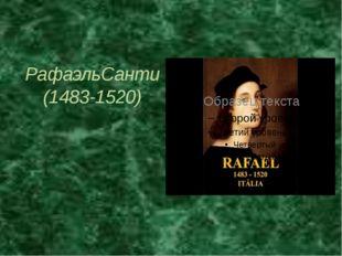 РафаэльСанти (1483-1520)