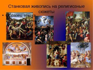 Станковая живопись на религиозные сюжеты