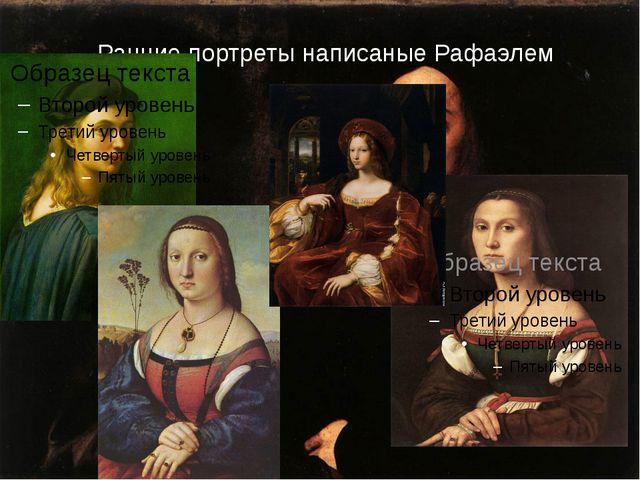 Ранние портреты написаные Рафаэлем