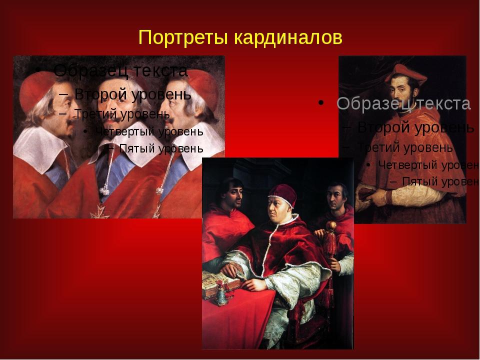 Портреты кардиналов