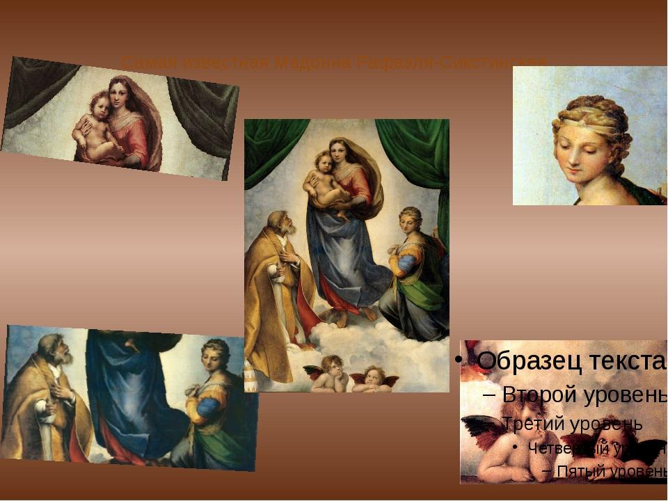 Самая известная Мадонна Рафаэля-Сикстинская
