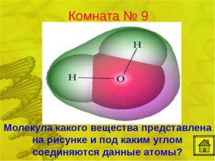 Комната № 9 Молекула какого вещества представлена на рисунке и под каким угло