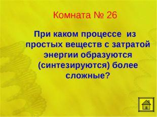 Комната № 26 При каком процессе из простых веществ с затратой энергии образую