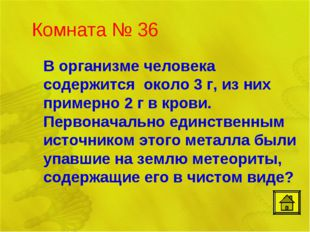 Комната № 36 В организме человека содержится около 3 г, из них примерно 2 г