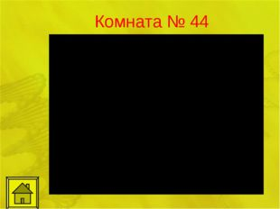 Комната № 44