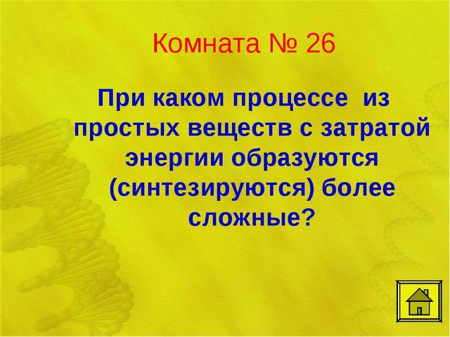 Комната № 26 При каком процессе из простых веществ с затратой энергии образую...