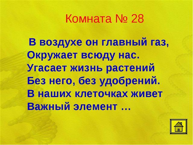 Комната № 28 В воздухе он главный газ, Окружает всюду нас. Угасает жизнь раст...