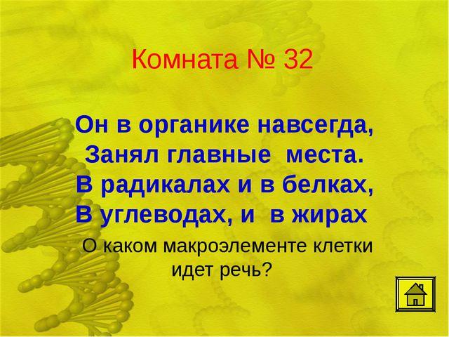 Комната № 32 Он в органике навсегда, Занял главные места. В радикалах и в бел...