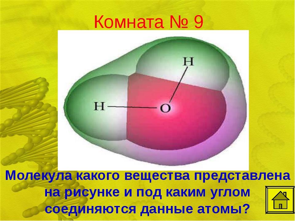 Комната № 9 Молекула какого вещества представлена на рисунке и под каким угло...