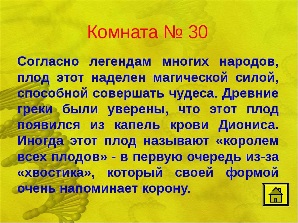 Комната № 30 Согласно легендам многих народов, плод этот наделен магической с...