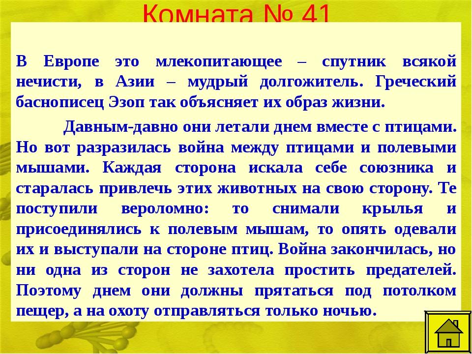 Комната № 41 В Европе это млекопитающее – спутник всякой нечисти, в Азии – му...