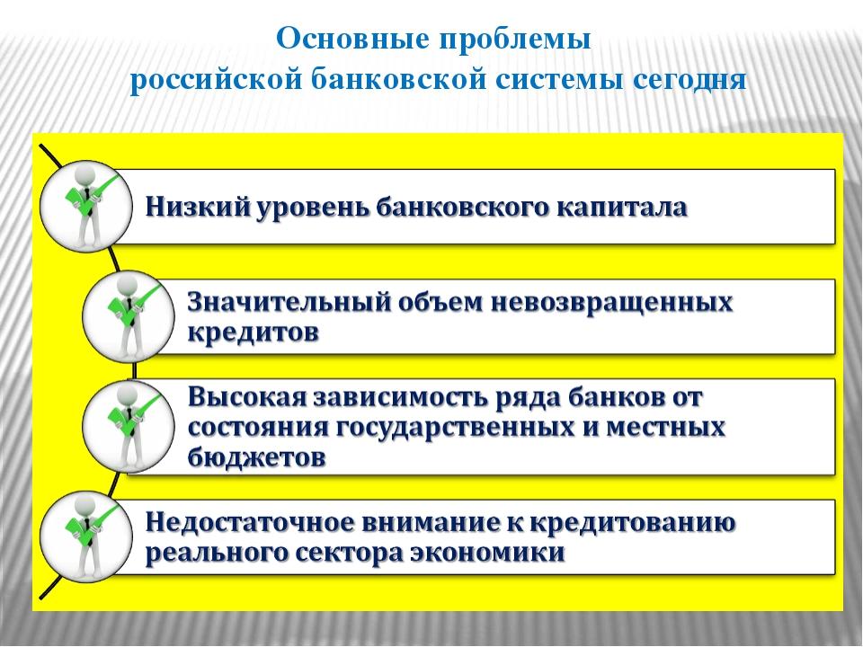 Основные проблемы российской банковской системы сегодня