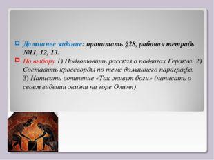 Домашнее задание: прочитать §28, рабочая тетрадь №11, 12, 13. По выбору 1) По