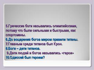5.Греческие боги назывались олимпийскими, потому что были сильными и быстрыми