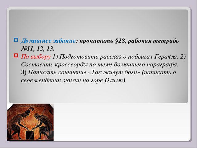 Домашнее задание: прочитать §28, рабочая тетрадь №11, 12, 13. По выбору 1) По...
