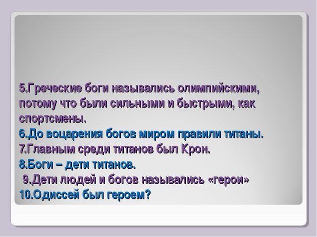 5.Греческие боги назывались олимпийскими, потому что были сильными и быстрыми...