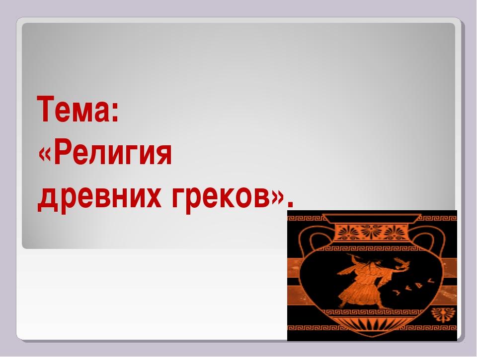 Тема: «Религия древних греков».