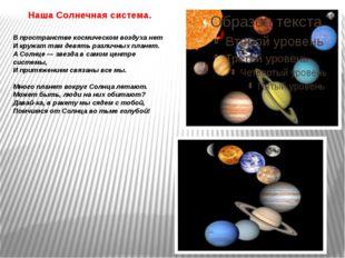Наша Солнечная система. В пространстве космическом воздуха нет И кружат там
