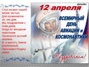 Стал космос нашей жизни частью, Для космонавтов он, как дом. Мы поздравляем с