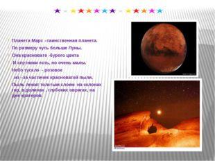 Планета Марс –таинственная планета. По размеру чуть больше Луны. Она краснов
