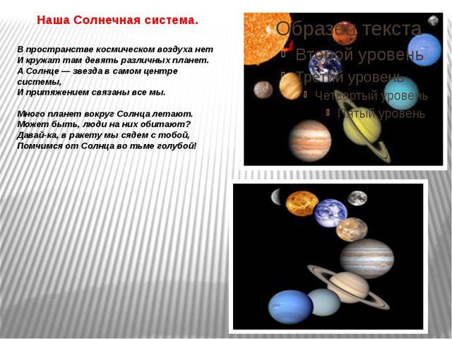 Наша Солнечная система. В пространстве космическом воздуха нет И кружат там...