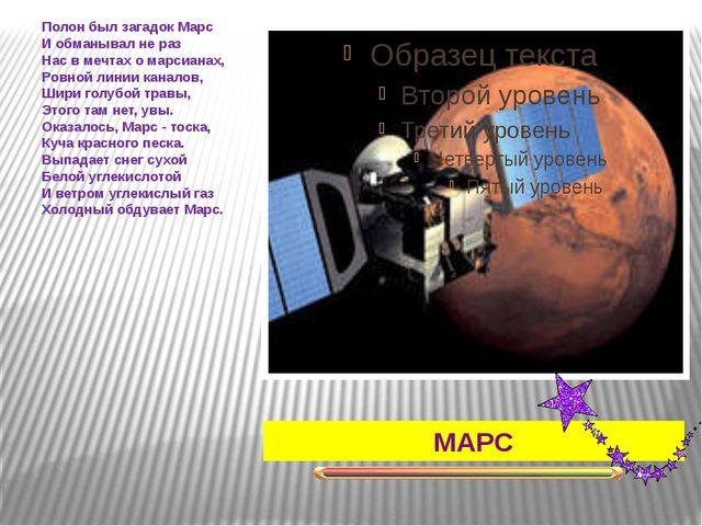 МАРС Полон был загадок Марс И обманывал не раз Нас в мечтах о марсианах, Ровн...