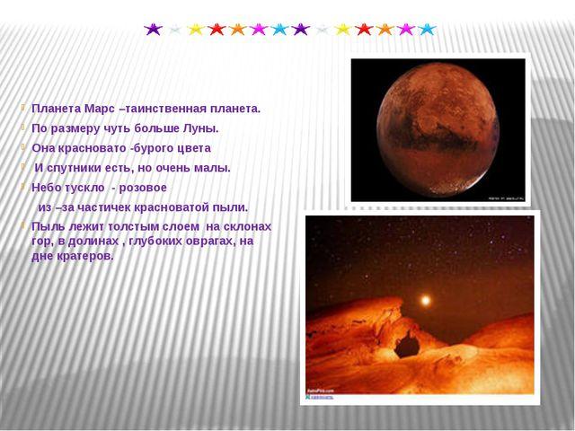 Планета Марс –таинственная планета. По размеру чуть больше Луны. Она краснов...