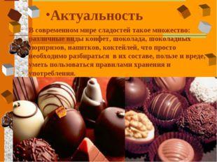 В современном мире сладостей такое множество: различные виды конфет, шоколада