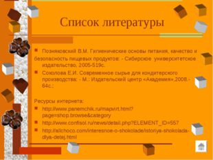 Список литературы Позняковский В.М. Гигиенические основы питания, качество и