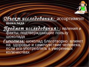 Объект исследования: ассортимент шоколада Предмет исследования: : явления и ф
