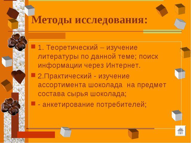 Методы исследования: 1. Теоретический – изучение литературы по данной теме; п...