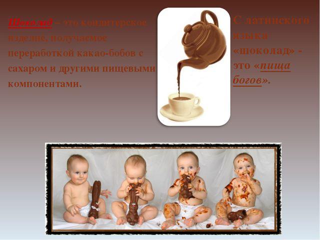 С латинского языка «шоколад» - это «пища богов». Шоколад – это кондитерское и...