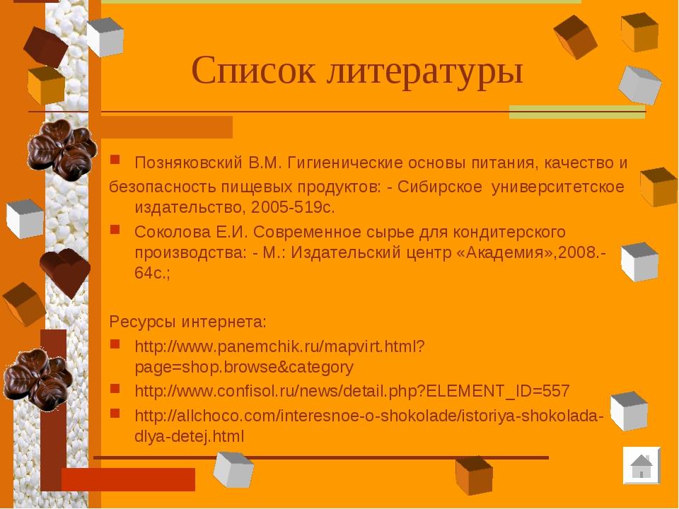Список литературы Позняковский В.М. Гигиенические основы питания, качество и...