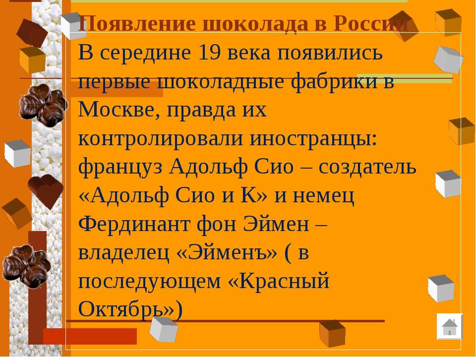 Появление шоколада в России В середине 19 века появились первые шоколадные фа...