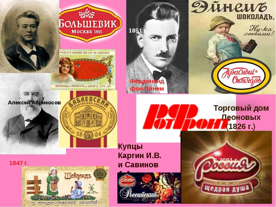 Купцы Каргин И.В. и Савинов А.А. Адольф Сиу 1861 г. Фердинанд фон Эйнем 1851...