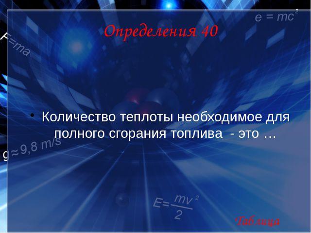 Единицы измерения 10 Единица измерения внутренней энергии и количества теплот...