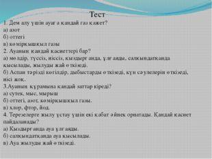 Тест 1. Дем алу үшін ауаға қандай газ қажет? а) азот б) оттегі в) көмірқышқы