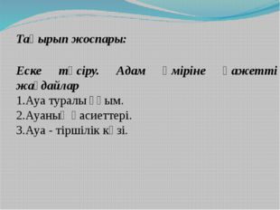 Тақырып жоспары: Еске түсіру. Адам өміріне қажетті жағдайлар 1.Ауа туралы ұғы
