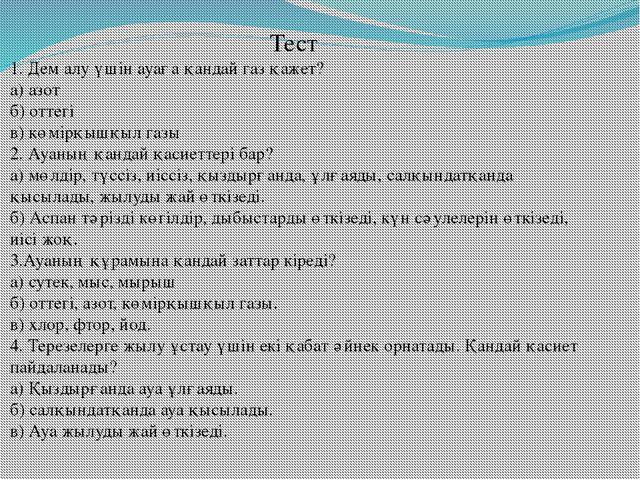 Тест 1. Дем алу үшін ауаға қандай газ қажет? а) азот б) оттегі в) көмірқышқы...