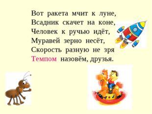 Вот ракета мчит к луне, Всадник скачет на коне, Человек к ручью идёт, Мураве