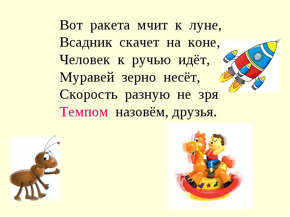 Вот ракета мчит к луне, Всадник скачет на коне, Человек к ручью идёт, Мураве...