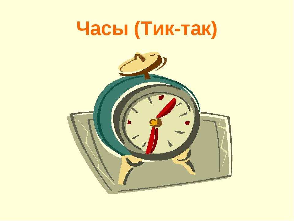 Часы (Тик-так)